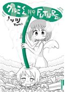 クルミくん NO FUTURE(IKKI コミックス)