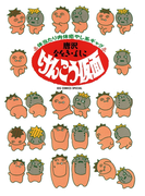 けんこう仮面(ビッグコミックススペシャル)