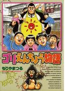 ゴリえんちょう物語(ビッグコミックス)