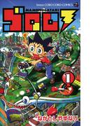 ゴロロ 1(てんとう虫コミックス)