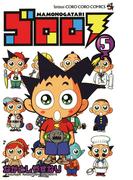 ゴロロ 5(てんとう虫コミックス)