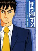 サラReマン(ビッグコミックススペシャル)