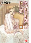 シャルトル公爵の愉しみ〔文庫版〕 6(小学館文庫)