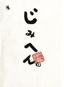 じみへん 1(スピリッツじみコミックス)
