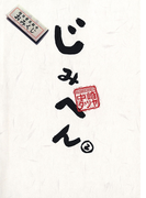 じみへん 2(スピリッツじみコミックス)