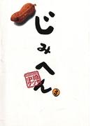 じみへん 3(スピリッツじみコミックス)