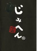 じみへん 4(スピリッツじみコミックス)