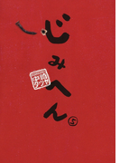 じみへん 5(スピリッツじみコミックス)