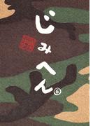 じみへん 6(スピリッツじみコミックス)