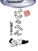 じみへん しぼり汁(スピリッツじみコミックス)