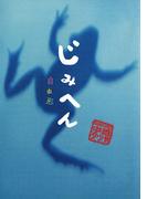 じみへん 自由形(スピリッツじみコミックス)