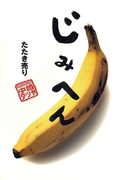 じみへん たたき売り(スピリッツじみコミックス)