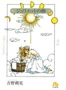 ジュリエットの卵〔文庫版〕 2(小学館文庫)