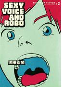 セクシーボイス アンドロボ 2(IKKI コミックス)