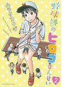 野球部のヒロコせんせい 2(ビッグコミックス)