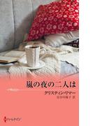 嵐の夜の二人は(ハーレクイン・プレゼンツ作家シリーズ別冊)