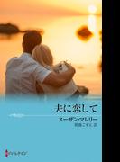 夫に恋して(シルエット・スペシャル・エディション)