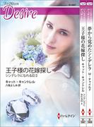 ハーレクイン・ディザイアセット26(ハーレクイン・デジタルセット)