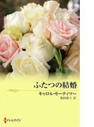 ふたつの結婚(ハーレクイン・プレゼンツ作家シリーズ別冊)