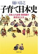 子育て日本史(PHP文庫)
