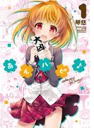 あんハピ♪ 1巻(まんがタイムKRコミックス)