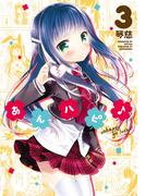 あんハピ♪ 3巻(まんがタイムKRコミックス)