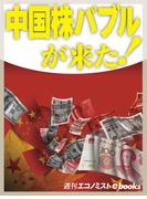 中国株バブルが来た!(週刊エコノミストebooks)