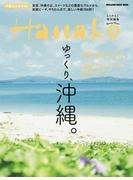 Hanako特別編集 ゆっくり、沖縄。(Hanako特別編集)