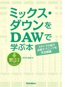 ミックス・ダウンをDAWで学ぶ本