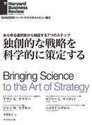 独創的な戦略を科学的に策定する(DIAMOND ハーバード・ビジネス・レビュー論文)