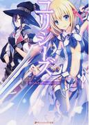 ユリシーズ 1 ジャンヌ・ダルクと錬金の騎士 1
