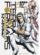 テラフォーマーズTHE OUTER MISSION 2 アウトサイダー (ダッシュエックス文庫)