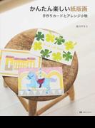 かんたん楽しい紙版画 手作りカードとアレンジ小物