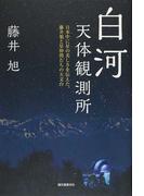 白河天体観測所 日本中に星の美しさを伝えた、藤井旭と星仲間たちの天文台