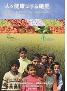 人を健康にする施肥 改訂第2版