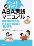 イラストでわかるABA実践マニュアル 発達障害の子のやる気を引き出す行動療法
