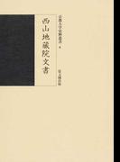 西山地蔵院文書 (京都大学史料叢書)
