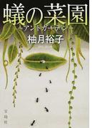 蟻の菜園 アントガーデン (宝島社文庫 このミス大賞)(宝島社文庫)