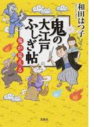 鬼の大江戸ふしぎ帖 1 鬼が見える (宝島社文庫 この時代小説がすごい!)(宝島社文庫)