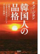 韓国人の品格 13歳の子どもに「日本人は死ねばいい」と言わせる祖国へ (宝島SUGOI文庫)(宝島SUGOI文庫)