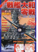 戦艦大和と零戦 日本海軍激闘の記録 オール読み切りマンガ (このマンガがすごい!comics)