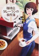 珈琲店タレーランの事件簿 1 (このマンガがすごい!comics)