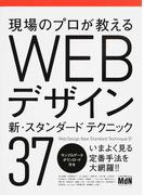 現場のプロが教えるWEBデザイン新・スタンダードテクニック37