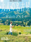 大人の名古屋Vol.31 里山のごちそう (MH MOOK)(MH MOOK)