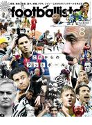 月刊footballista 2015年8月号(月刊footballista)