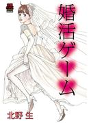 婚活ゲーム(MIU 恋愛MAX COMICS)