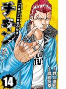 チキン 「ドロップ」前夜の物語 14(少年チャンピオン・コミックス)