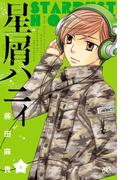 星屑ハニィ 4(プリンセス・コミックス)