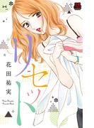 リセット(MIU 恋愛MAX COMICS)