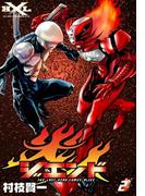 ジエンド 炎人 The last hero comes alive (2)(ヒーロークロスライン)